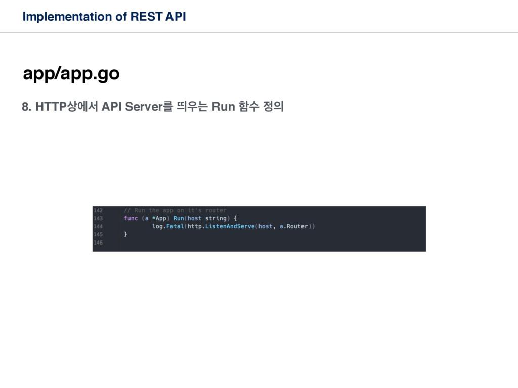 Implementation of REST API app/app.go 8. HTTPী...