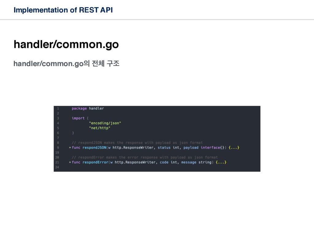 handler/common.go  ҳઑ Implementation of REST...