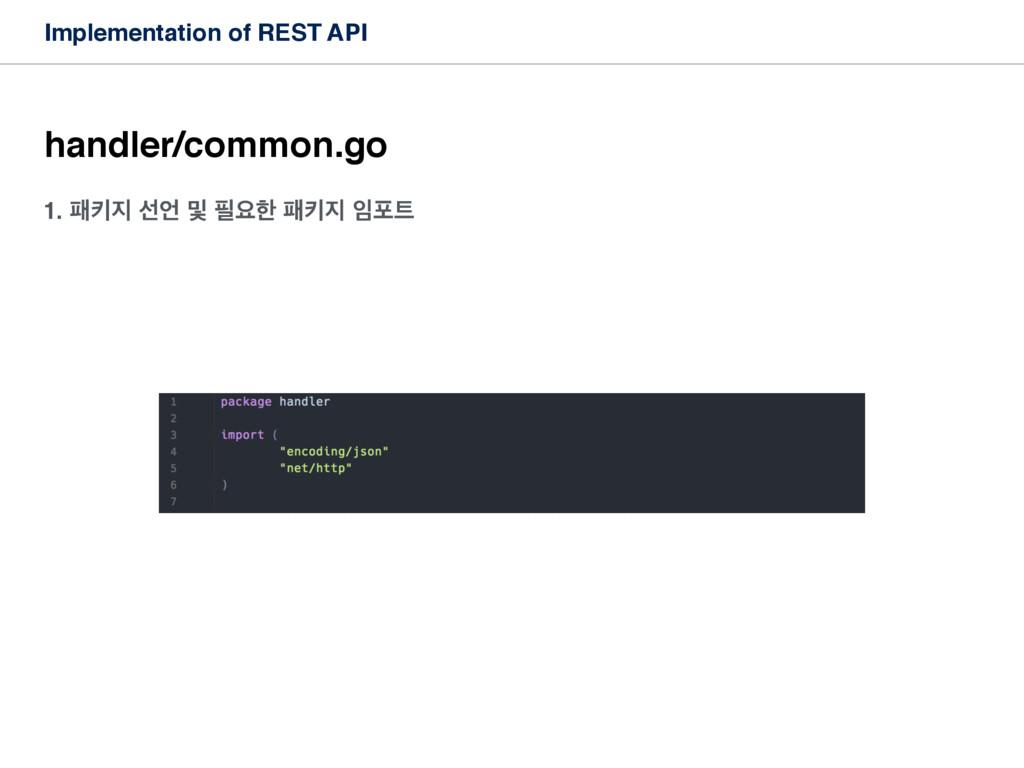 Implementation of REST API handler/common.go 1....