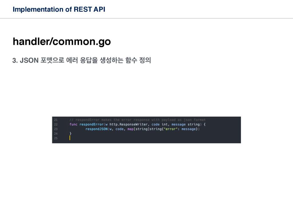 3. JSON ನݘਵ۽ ী۞ ਸ ࢤೞח ೣࣻ  Implementation o...