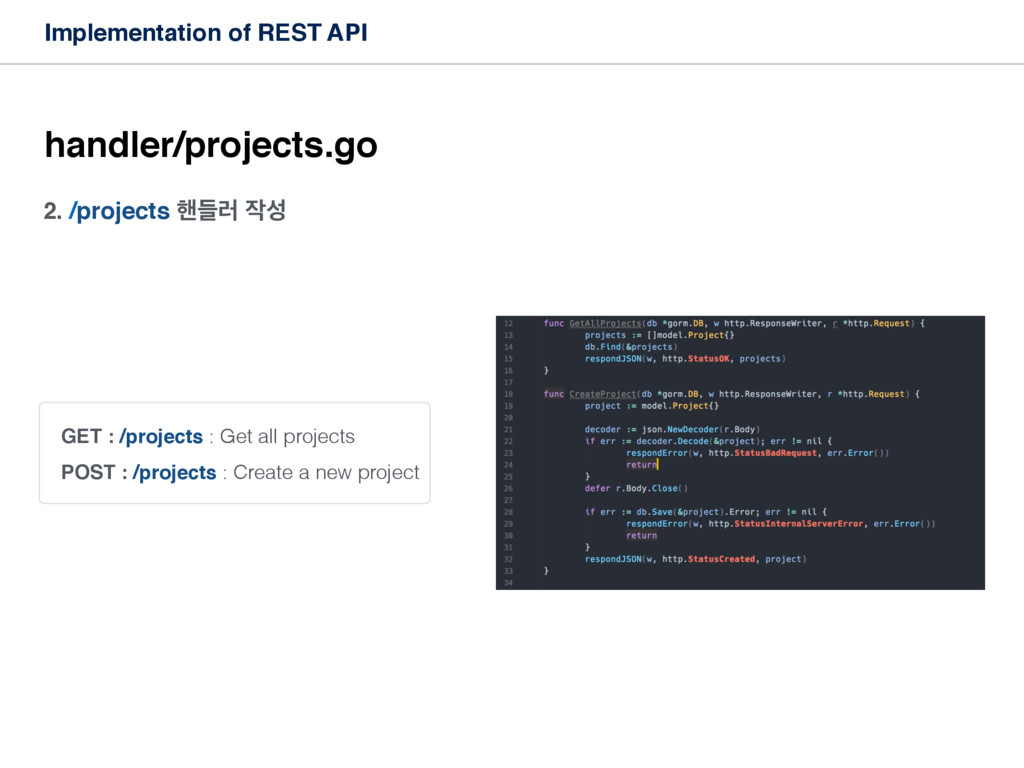 2. /projects ೩ٜ۞  Implementation of REST API ...
