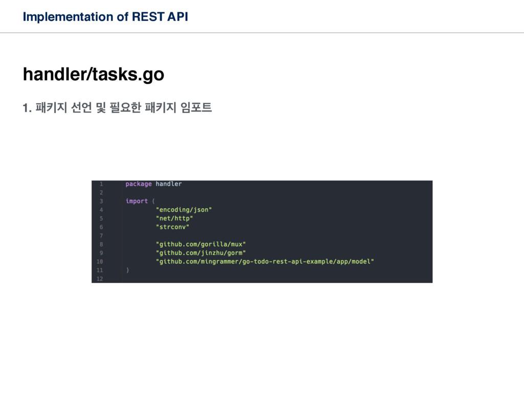 Implementation of REST API 1. ಁః ࢶ ߂ ਃೠ ಁః ...