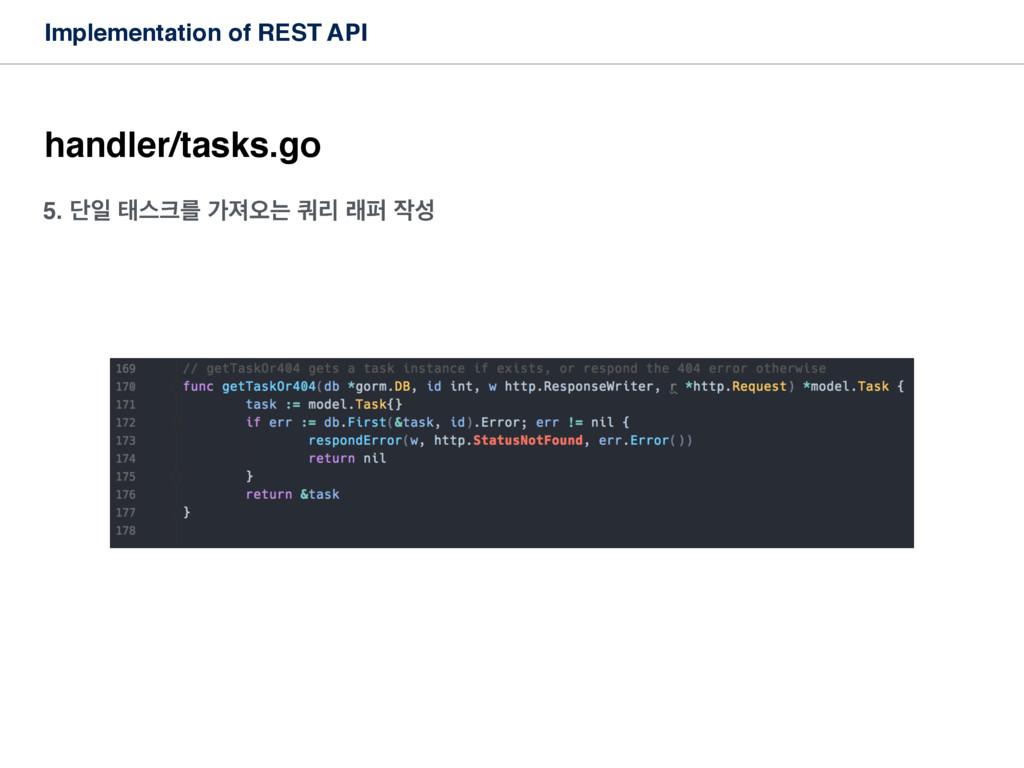 5. ױੌ కझܳ оઉয়ח ௪ܻ ېಌ  Implementation of REST...