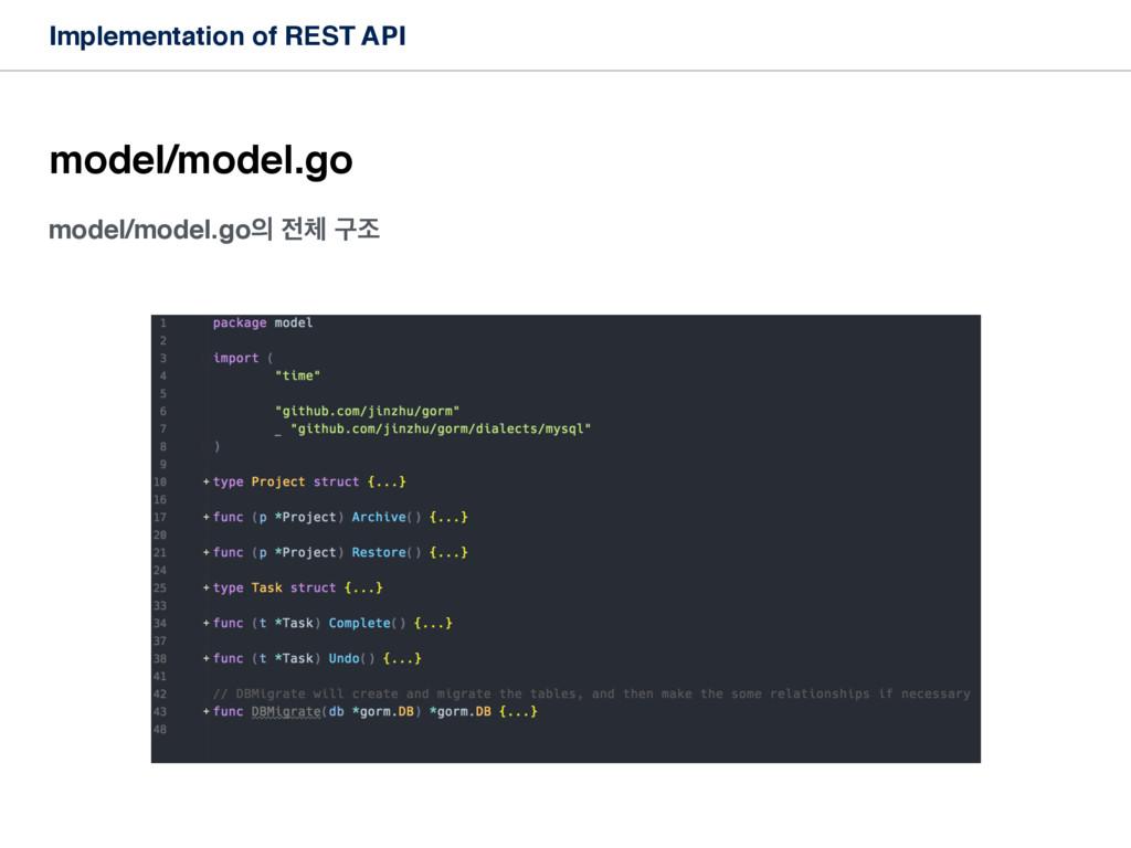 model/model.go  ҳઑ Implementation of REST AP...