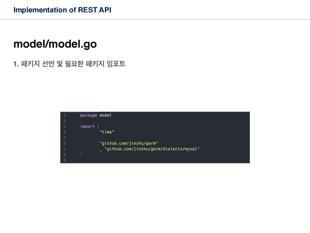 Implementation of REST API model/model.go 1. ಁః...