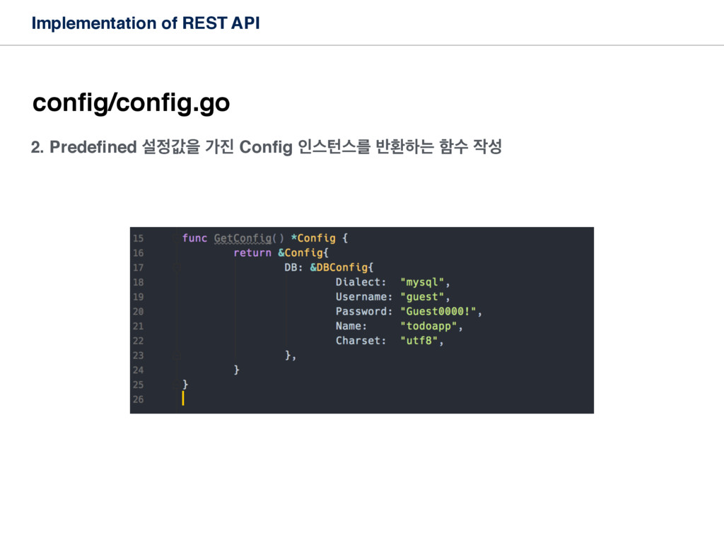 2. Predefined ࢸчਸ о Config ੋझఢझܳ ߈ജೞח ೣࣻ  Imp...
