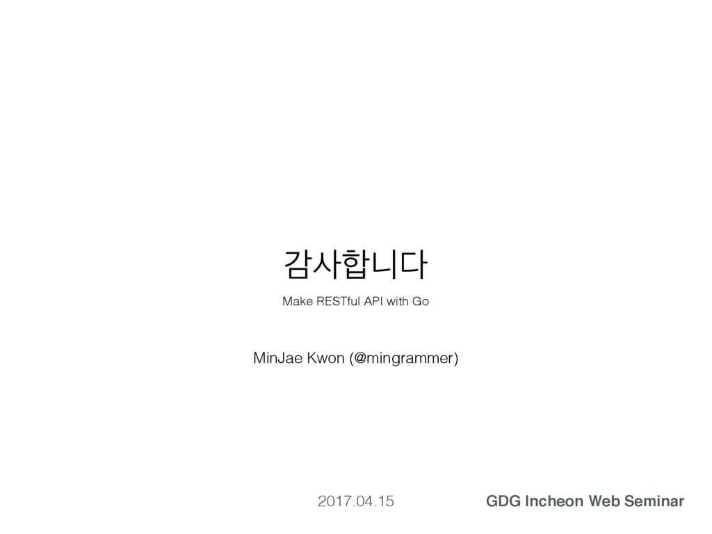 хפ MinJae Kwon (@mingrammer) 2017.04.15 GDG ...