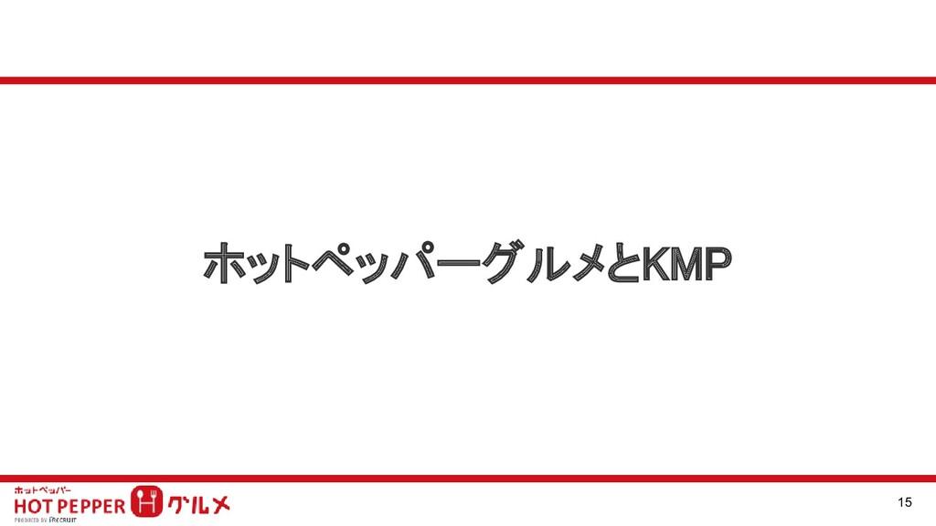 ホットペッパーグルメとKMP 15