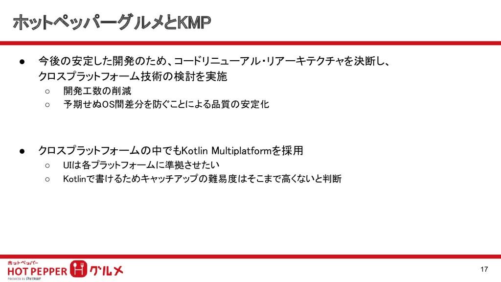 ホットペッパーグルメとKMP ● 今後の安定した開発のため、コードリニューアル・リアーキテク...