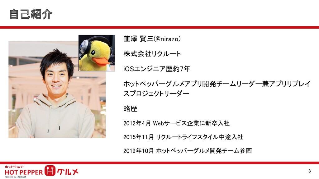 自己紹介 韮澤 賢三(@nirazo) 株式会社リクルート  iOSエンジニア歴約7年...