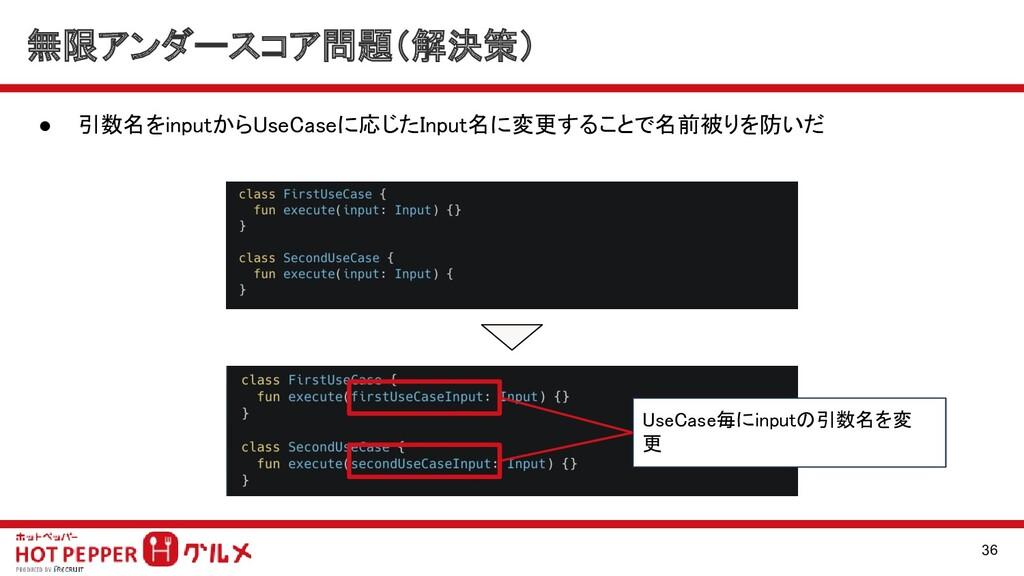 無限アンダースコア問題(解決策) ● 引数名をinputからUseCaseに応じたInput...
