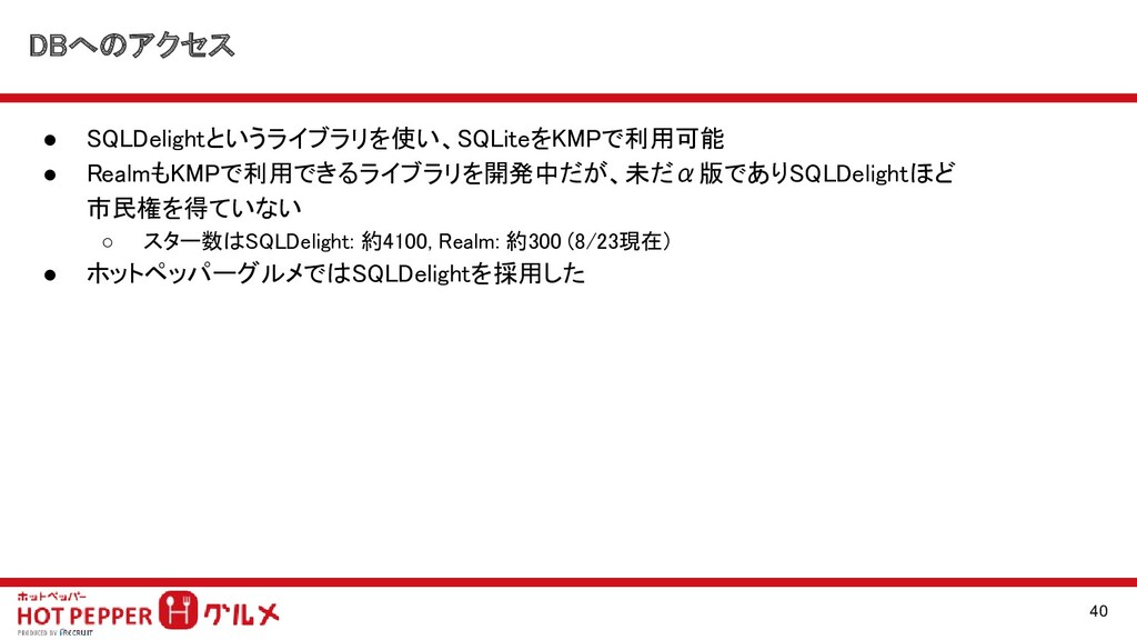 DBへのアクセス ● SQLDelightというライブラリを使い、SQLiteをKMPで利用...