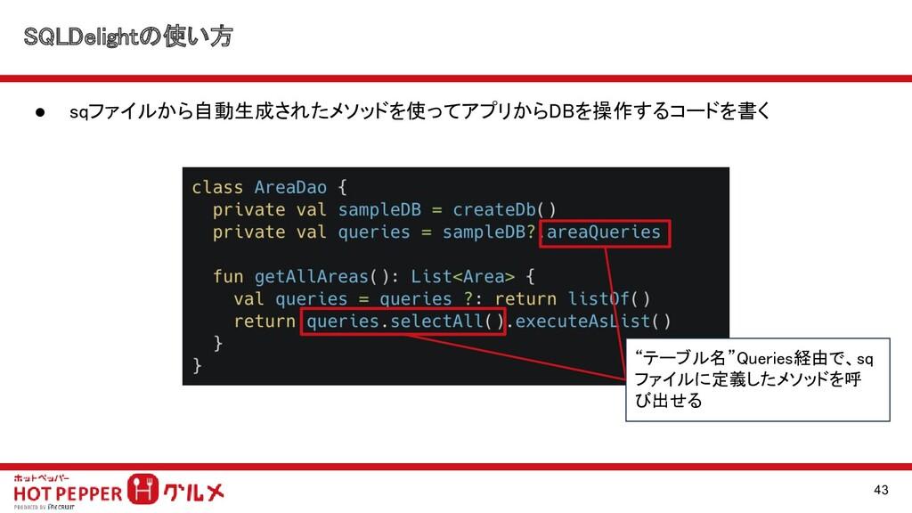 SQLDelightの使い方 ● sqファイルから自動生成されたメソッドを使ってアプリからD...