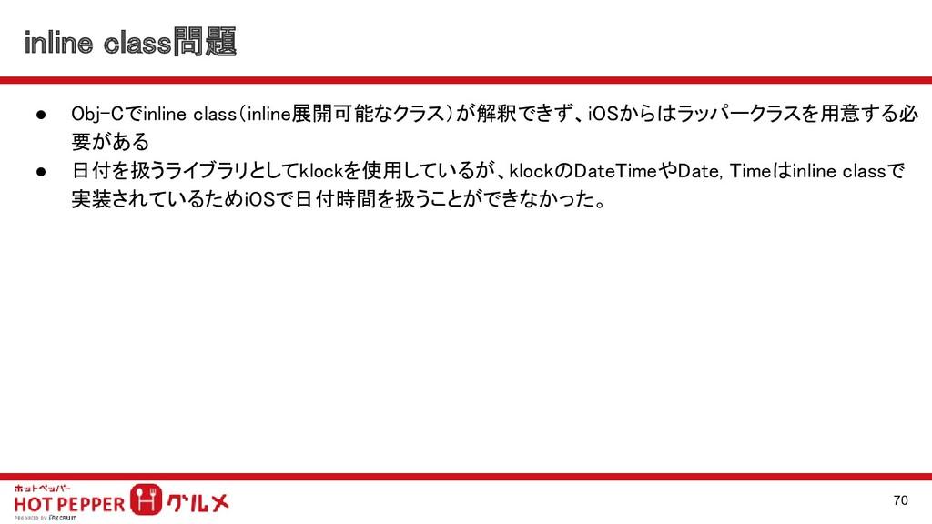 inline class問題 ● Obj-Cでinline class(inline展開可能...