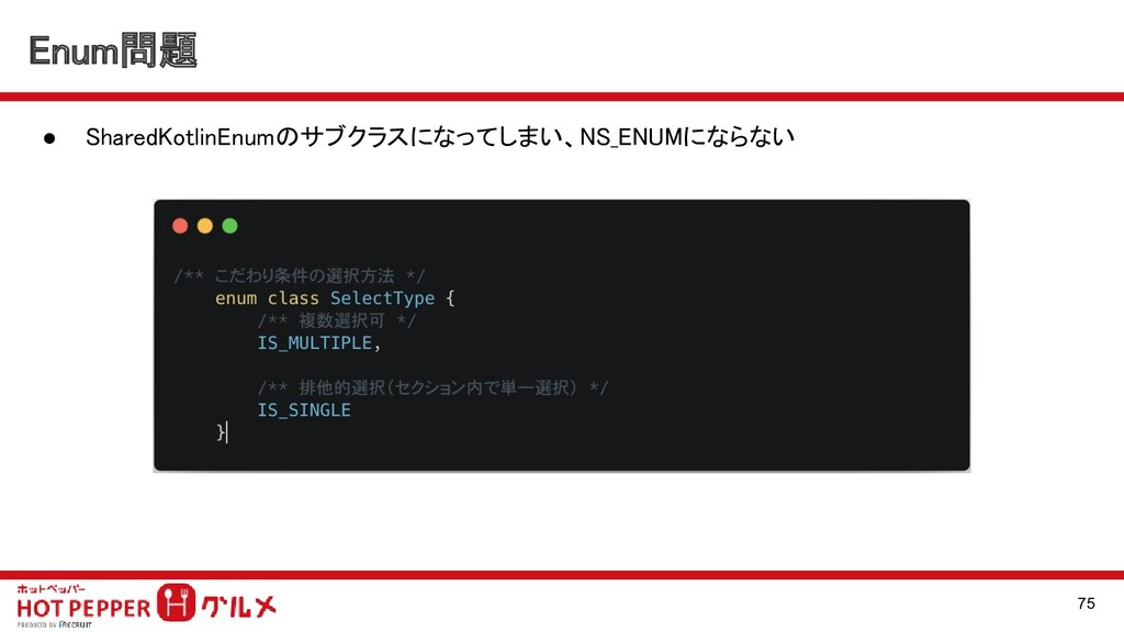 Enum問題 ● SharedKotlinEnumのサブクラスになってしまい、NS_ENUM...