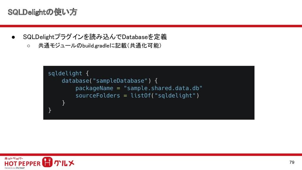 SQLDelightの使い方 ● SQLDelightプラグインを読み込んでDatabase...