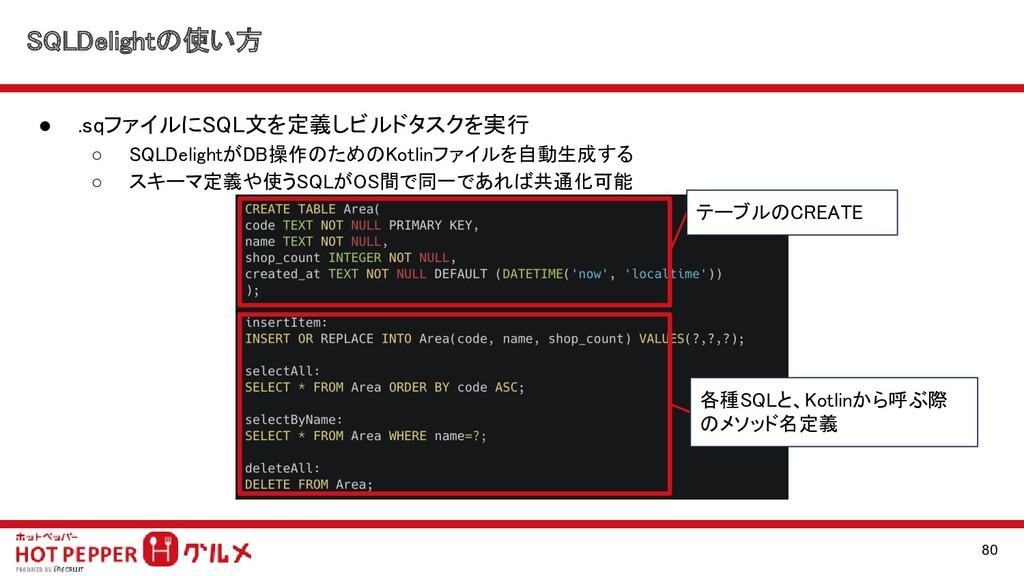 SQLDelightの使い方 ● .sqファイルにSQL文を定義しビルドタスクを実行  ○...