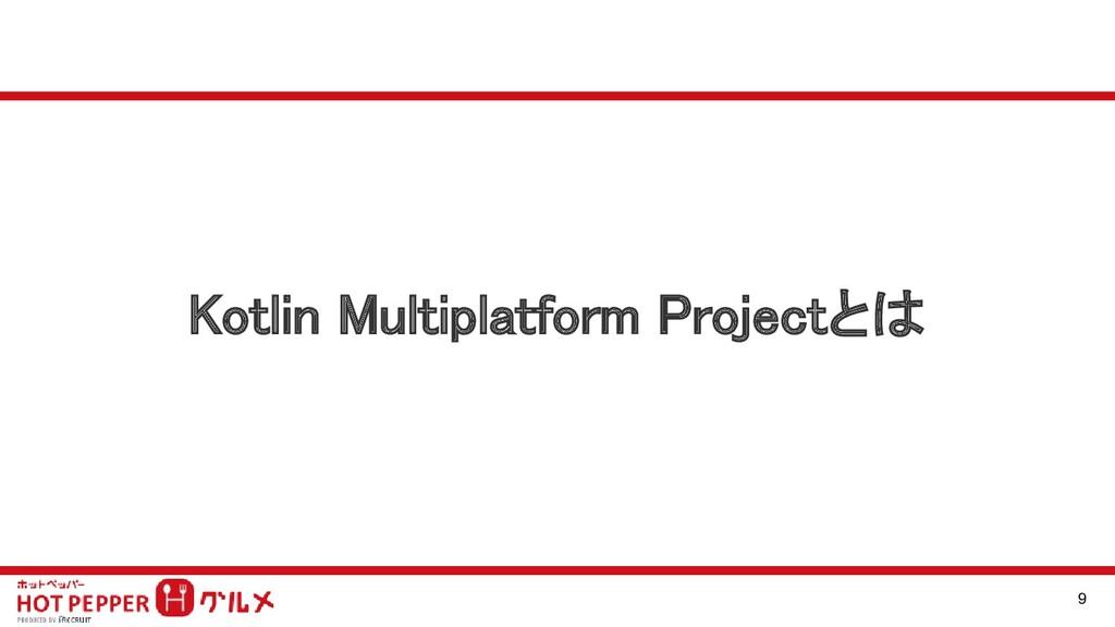Kotlin Multiplatform Projectとは 9