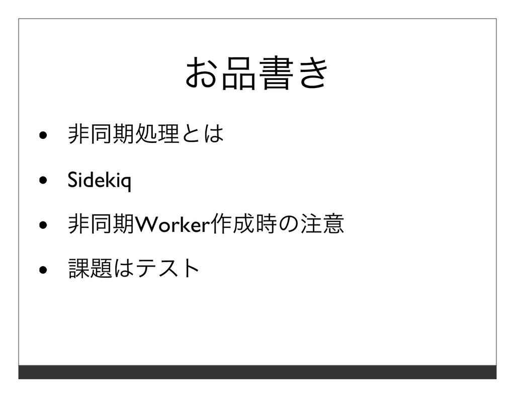 お品書き ⾮同期処理とは Sidekiq ⾮同期Worker作成時の注意 課題はテスト