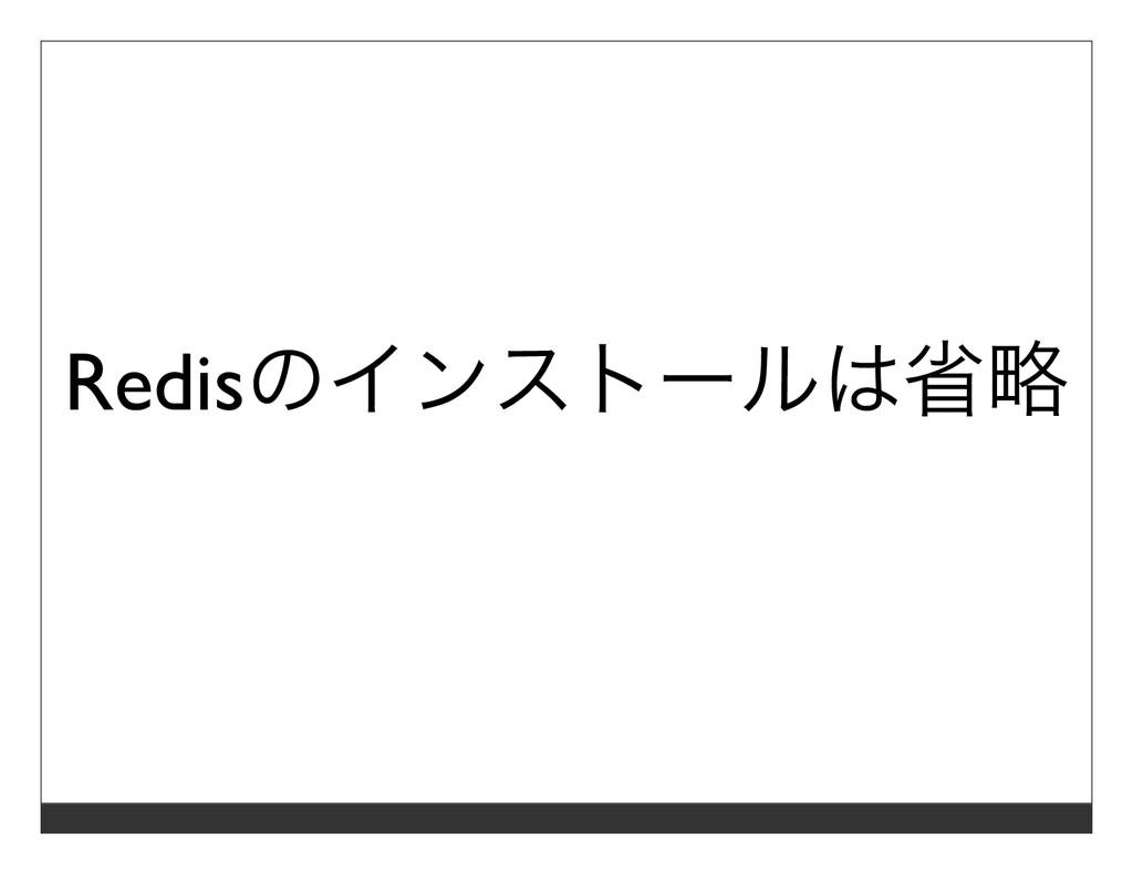 Redisのインストールは省略