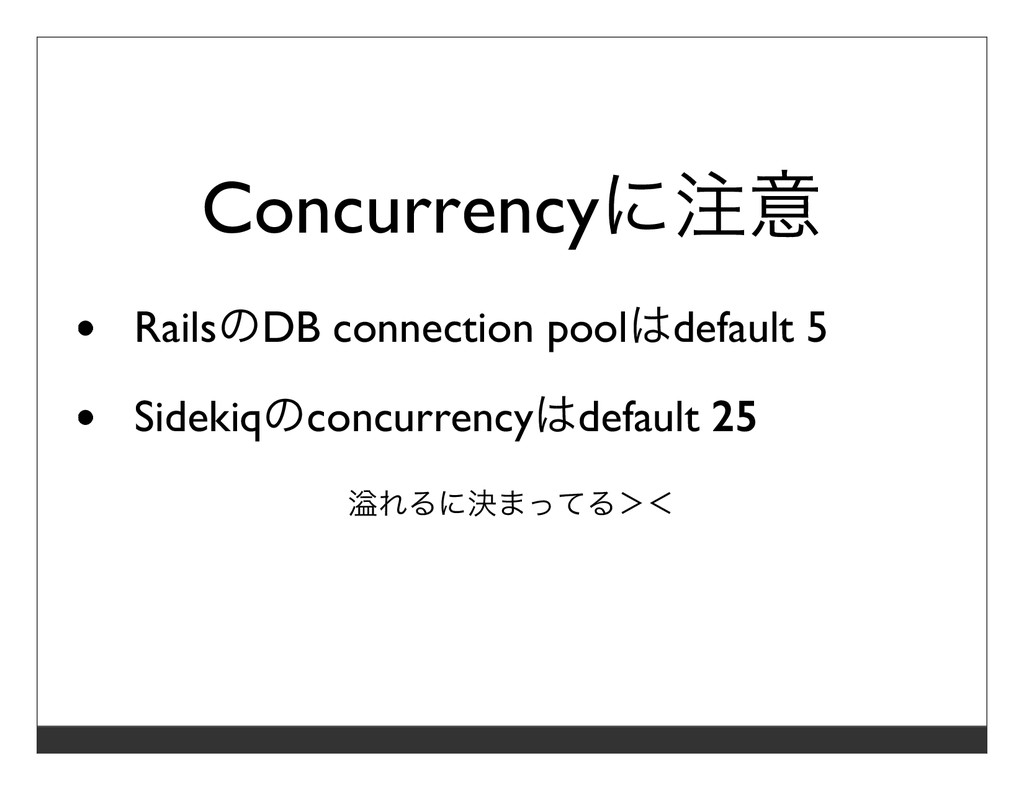 Concurrencyに注意 RailsのDB connection poolはdefault...