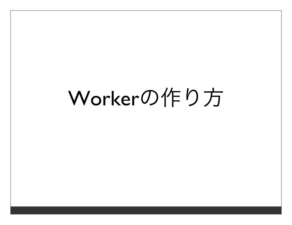 Workerの作り⽅