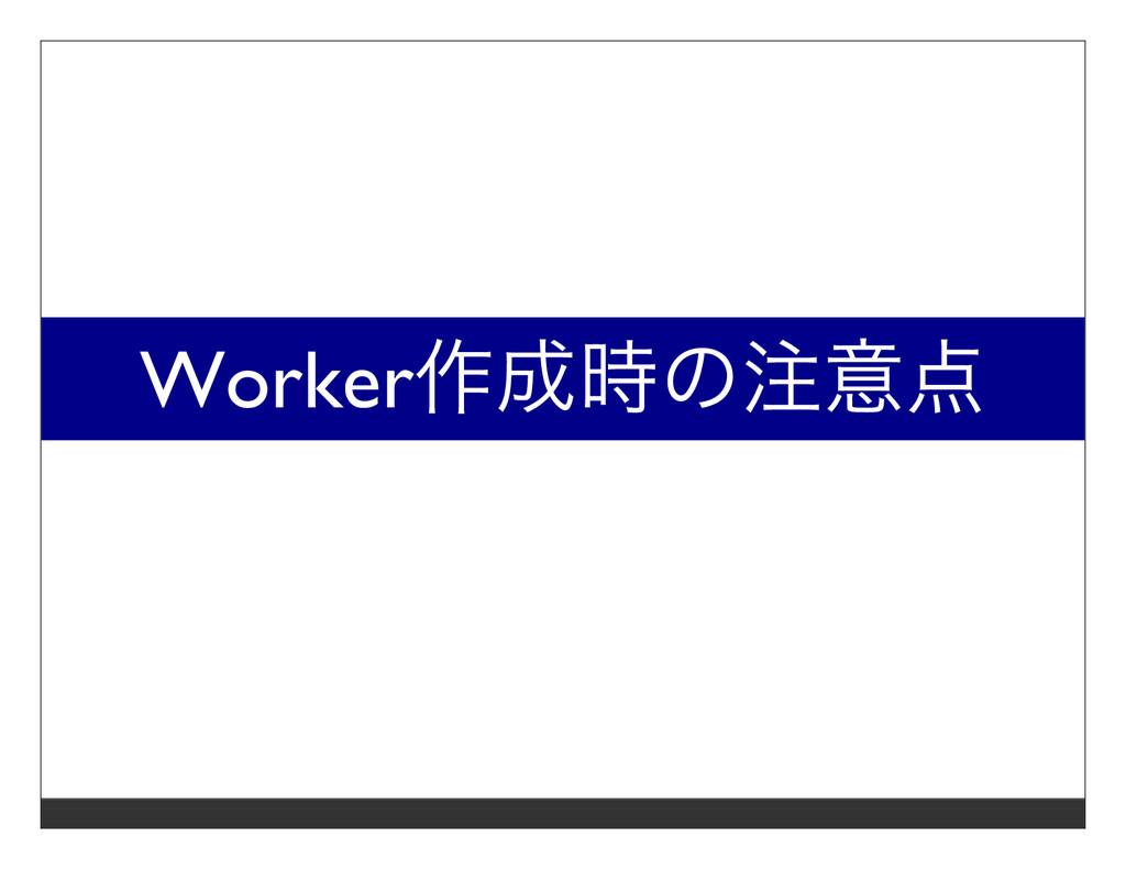 Worker作成時の注意点