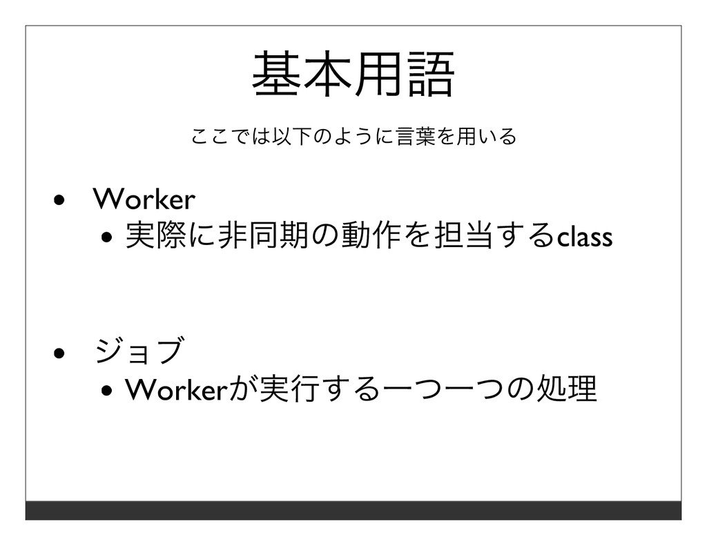 基本⽤語 ここでは以下のように⾔葉を⽤いる Worker 実際に⾮同期の動作を担当するclas...