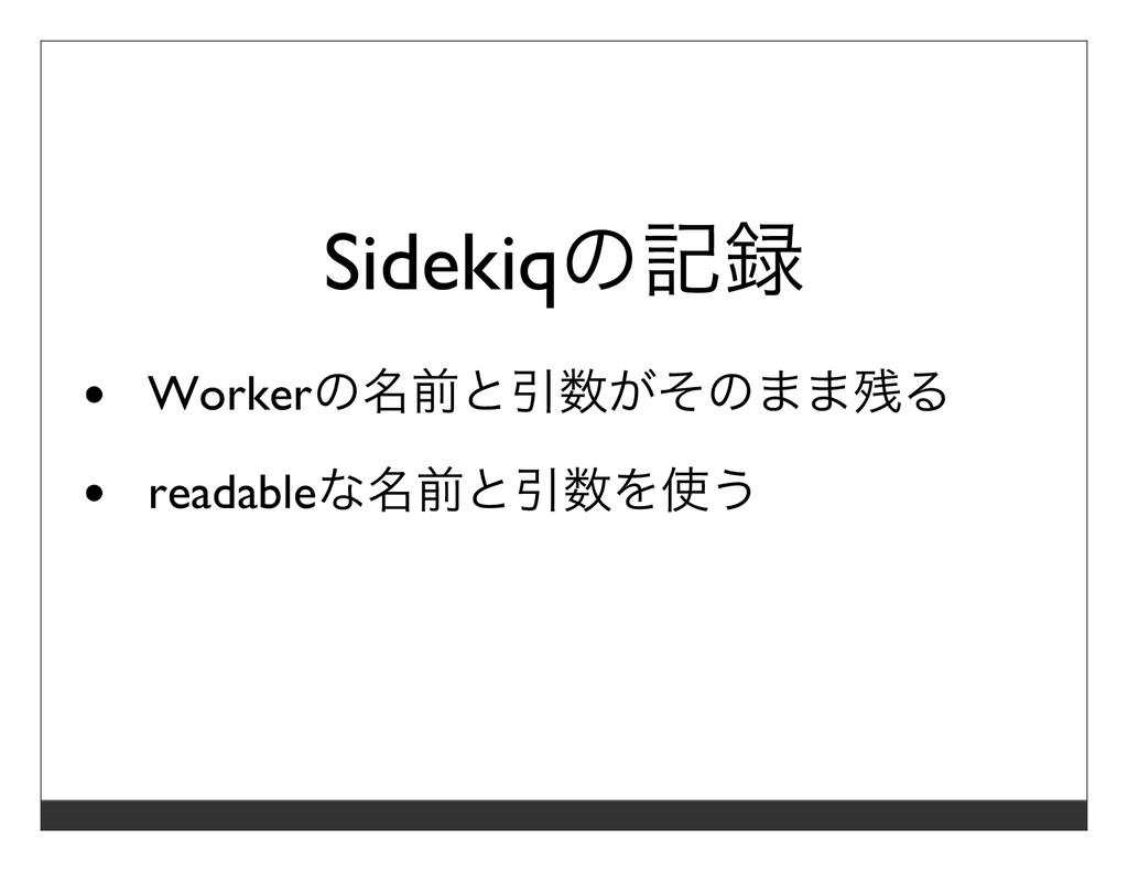 Sidekiqの記録 Workerの名前と引数がそのまま残る readableな名前と引数を使う