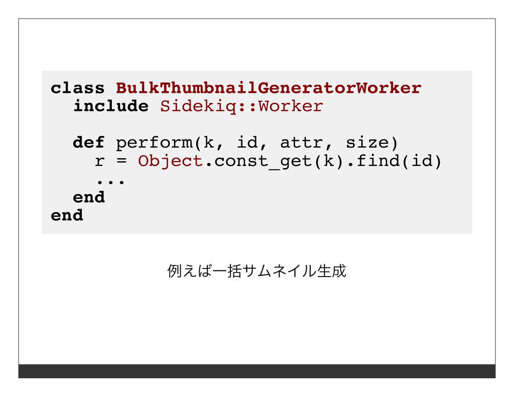 class BulkThumbnailGeneratorWorker include Side...