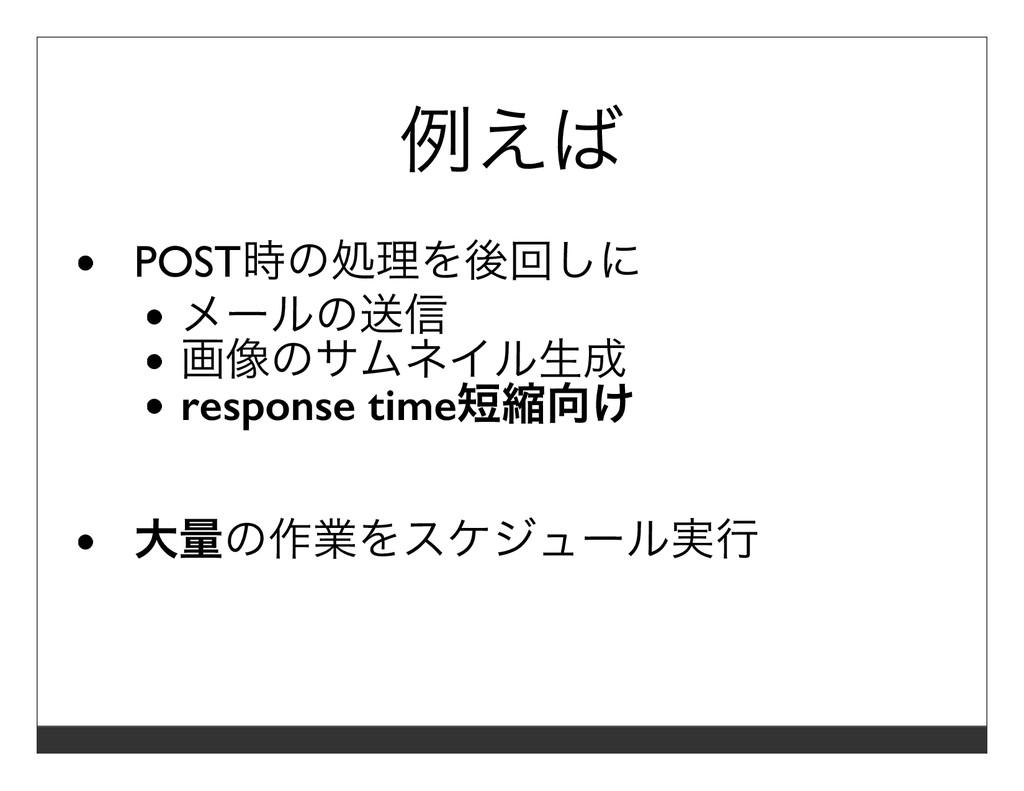 例えば POST時の処理を後回しに メールの送信 画像のサムネイル⽣成 response ti...