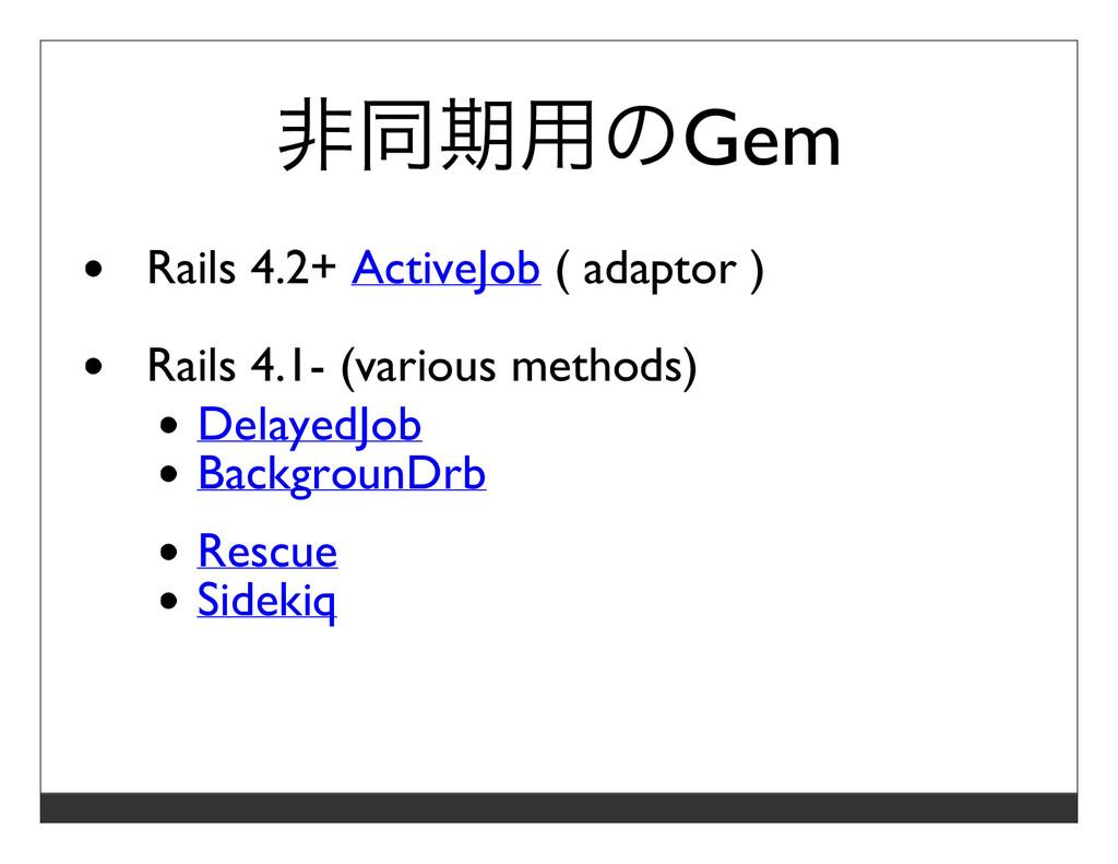 ⾮同期⽤のGem Rails 4.2+ ActiveJob ( adaptor ) Rails...