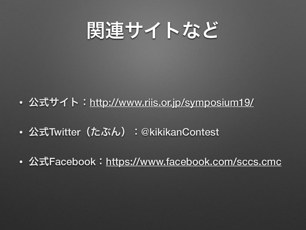 ؔ࿈αΠτͳͲ • ެࣜαΠτɿhttp://www.riis.or.jp/symposium...