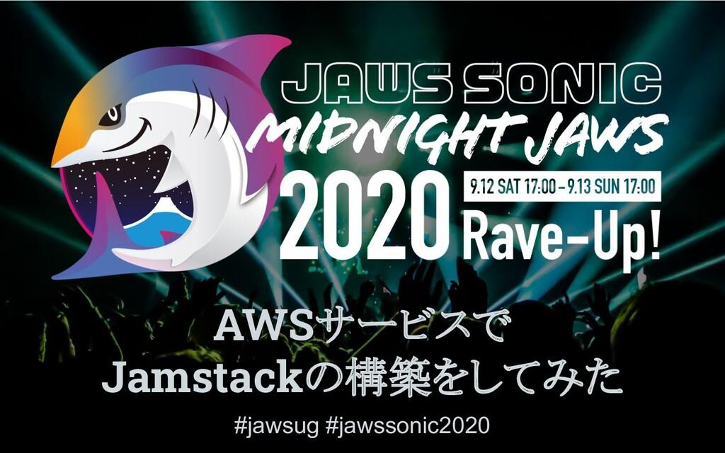 AWSサービスで Jamstackの構築をしてみた #jawsug #jawssonic2020