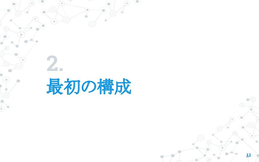 2. 最初の構成 12