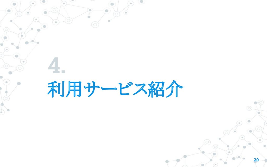 4. 利用サービス紹介 20