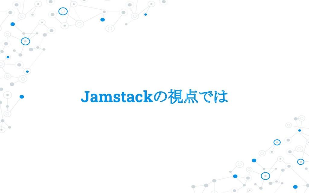 Jamstackの視点では