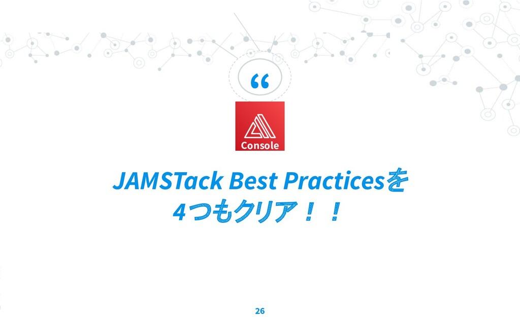""" JAMSTack Best Practicesを 4つもクリア!! 26 Console"