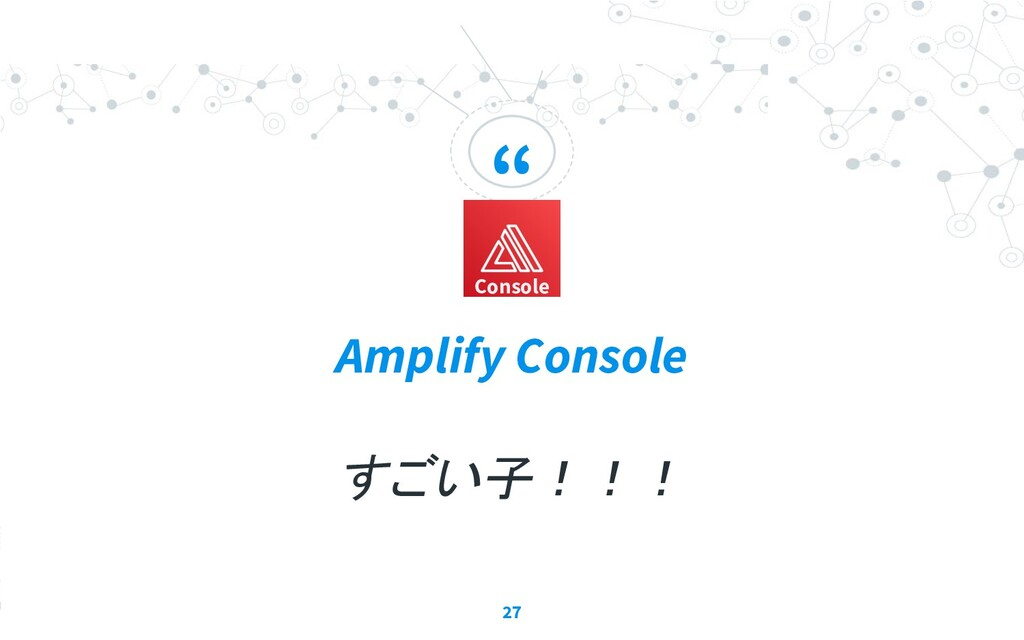 """"""" Amplify Console すごい子!!! 27 Console"""