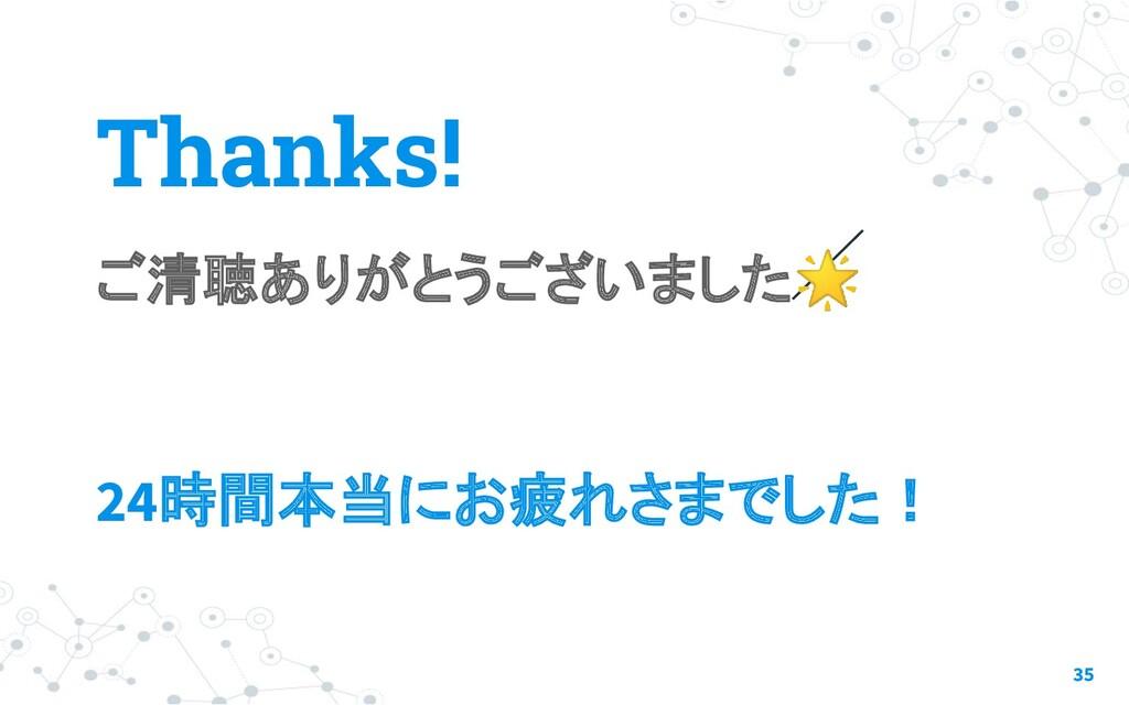Thanks! ご清聴ありがとうございました 35 24時間本当にお疲れさまでした!