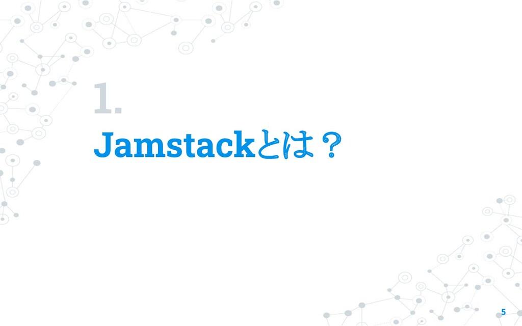 1. Jamstackとは? 5