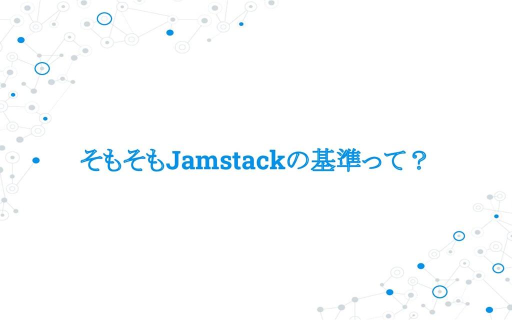 そもそもJamstackの基準って?