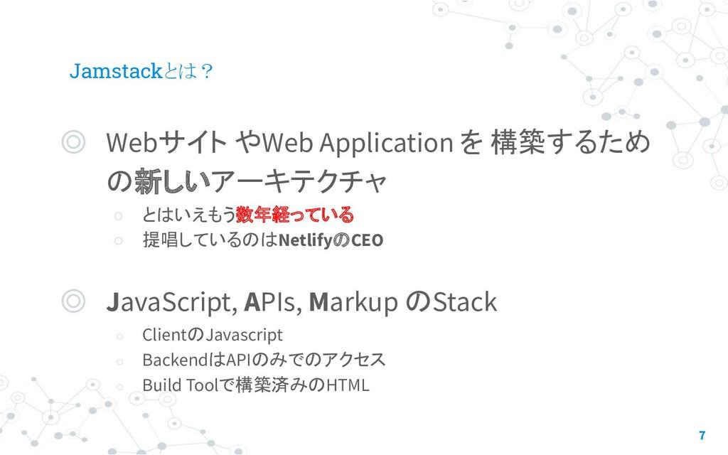 Jamstackとは? ◎ Webサイト やWeb Application を 構築するため ...