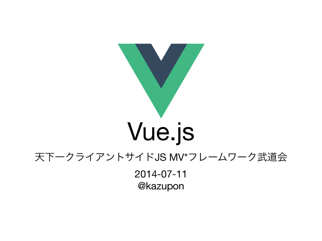 Vue.js ఱԼҰΫϥΠΞϯταΠυJS MV*ϑϨʔϜϫʔΫಓձ  2014-07-11...