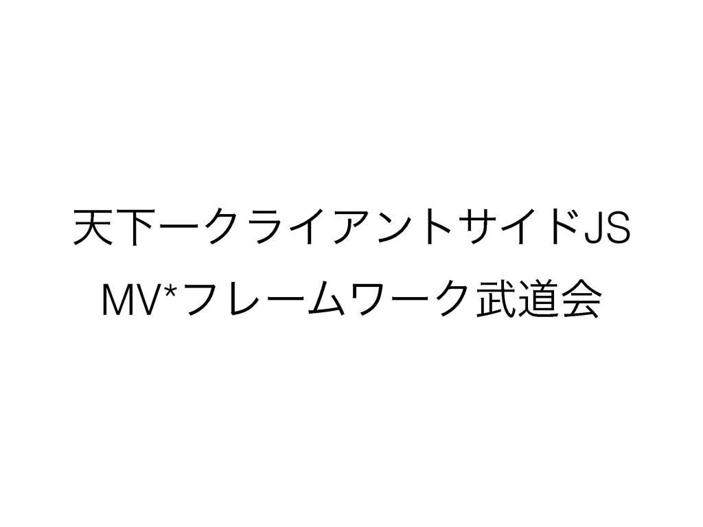 ఱԼҰΫϥΠΞϯταΠυJS MV*ϑϨʔϜϫʔΫಓձ