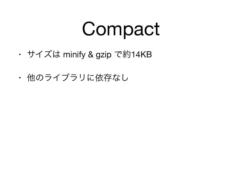 Compact • αΠζ minify & gzip Ͱ14KB  • ଞͷϥΠϒϥϦʹ...