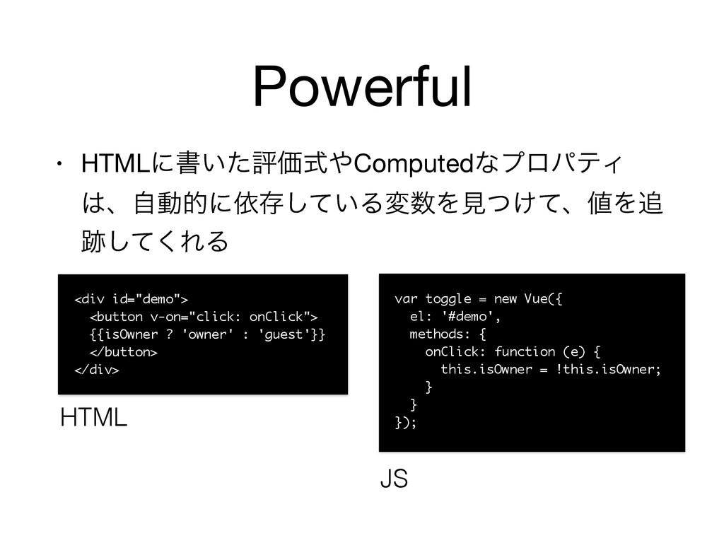 Powerful • HTMLʹॻ͍ͨධՁࣜComputedͳϓϩύςΟ ɺࣗಈతʹґଘ͠...