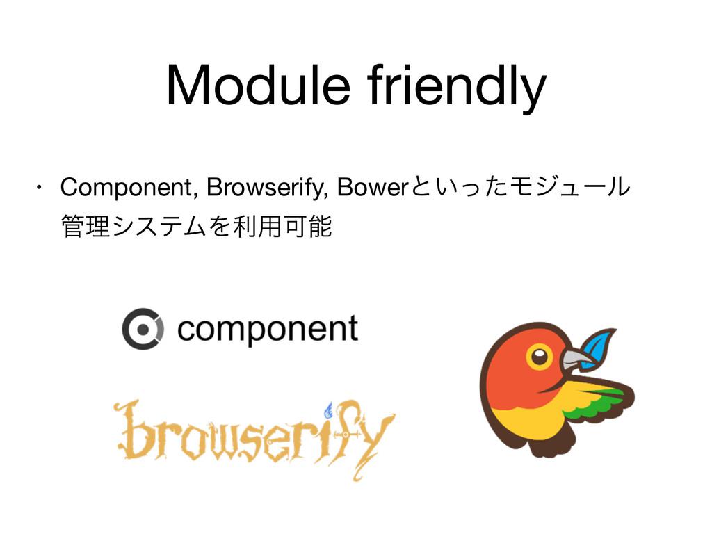 Module friendly • Component, Browserify, Bowerͱ...