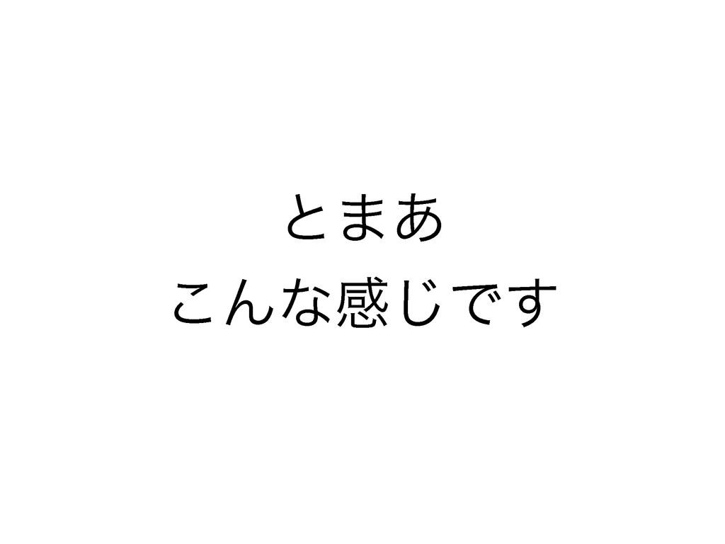 ͱ·͋ ͜Μͳײ͡Ͱ͢