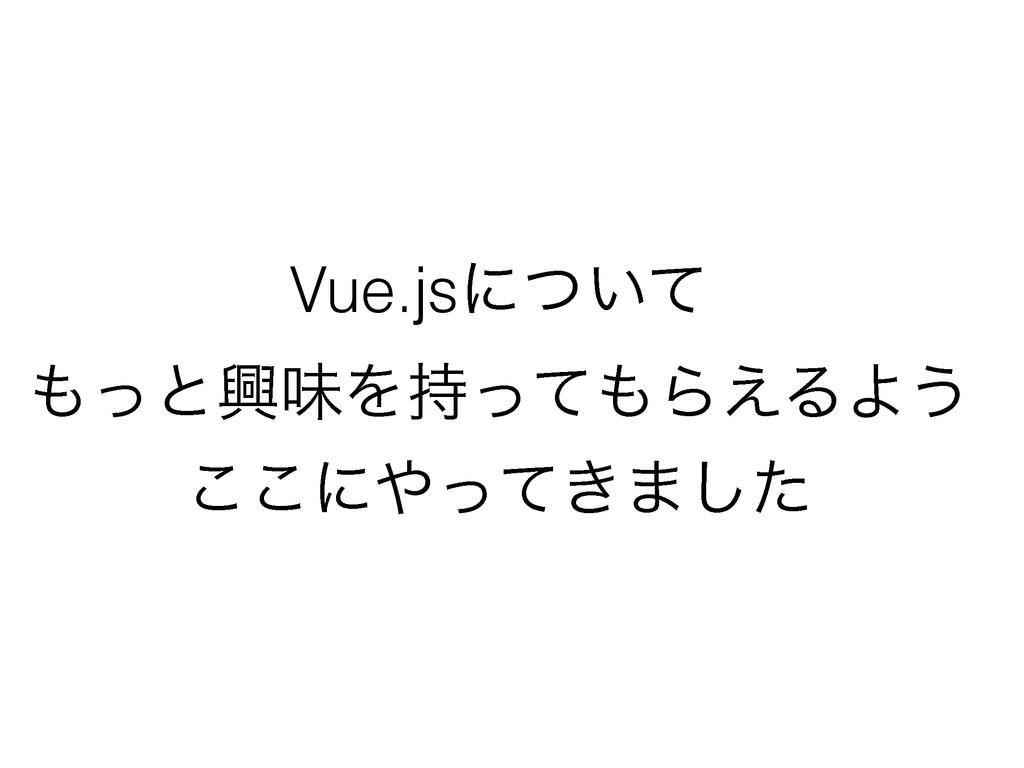Vue.jsʹ͍ͭͯ ͬͱڵຯΛͬͯΒ͑ΔΑ͏ ͜͜ʹ͖ͬͯ·ͨ͠